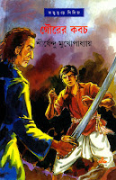 Gourer Kabach Bengali Novel