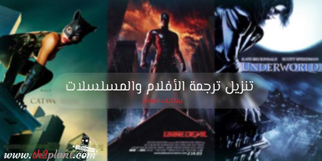 تحميل ترجمة الأفلام والمسلسلات