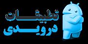 تطبيقات درويدى - تطبيقات درويدى هو موقع عربى يقدم لكم شروحات تقنية خاصة بتطبيقات الأندرويد والربح منها , طرق الربح من الإنترنت , شروحات عن المشاكل التقنية التى تواجه زوارنا ومتابعينا الكرام وكيفية حلها , دروس تعليميه فى المجال التقنى وكذلك الكثير من المواضيع الأخرى.