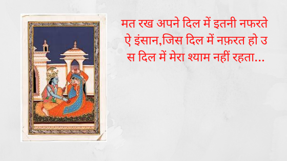 Quotes on Radha Krishna Love