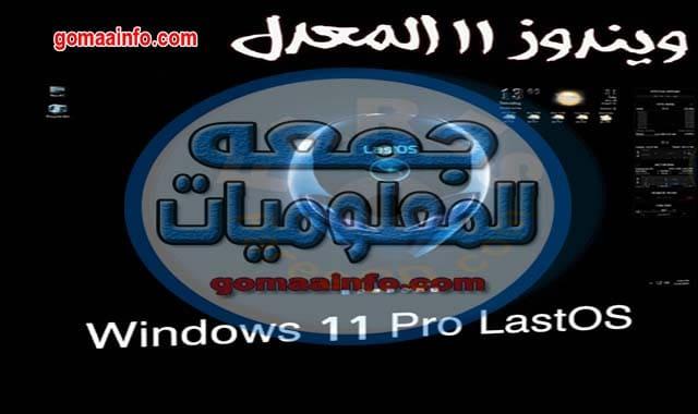ويندوز 11 المعدل 2021 Windows 11 Pro LastOS