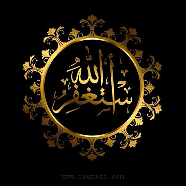 30 Wallpaper Kaligrafi Allah Dan Muhammad Yang Sangat Indah Imuzaki Creator Art Wood