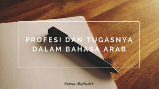 profesi dan tugasnya dalam bahasa arab