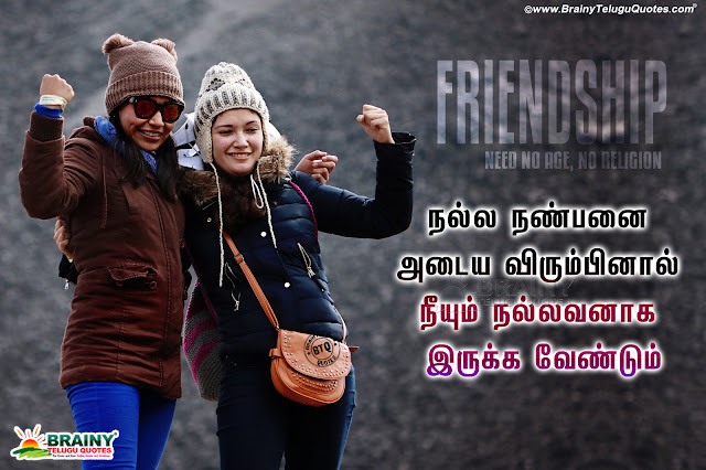 Best Tamil Friendship Quotes And Natpu Kavithaigal,Tamil Friendship Quotes And Natpu Kavithai Images, Friendship Status For Whatsapp, Friendship Poem In Tamil,226+ Friendship Quotes In Tamil With Images & Natpu Kavithai Pictures,Friendship Quotes in Tamil | True words | Friendship quotes in tamil