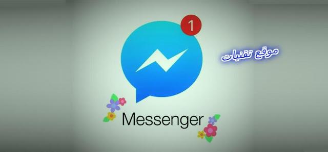 الفيسبوك تطلق نسخة متطورة من ماسنجر الفيسبوك بتصميم جديد