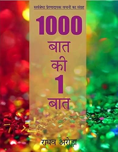 1000 बातों की 1 बात | 1000 Baaton Ki 1 Baat