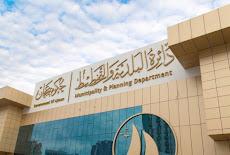 دائرة البلدية والتخطيط في عجمان تعلن عن وظائف لعدة تخصصات 2021