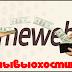 Timeweb.com - Отзывы о хостинге