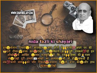 In this nida fazli's image  we safed some amazing nida fazli shayari in hindi for reders