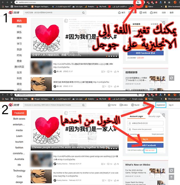 طريقة إنشاء حساب والتسجيل في سينا ويبو