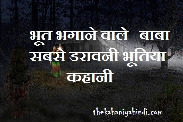 Bhooto ki Kahani in Hindi | सबसे डरावनी भूतिया कहानी ~ thekahaniyahindi