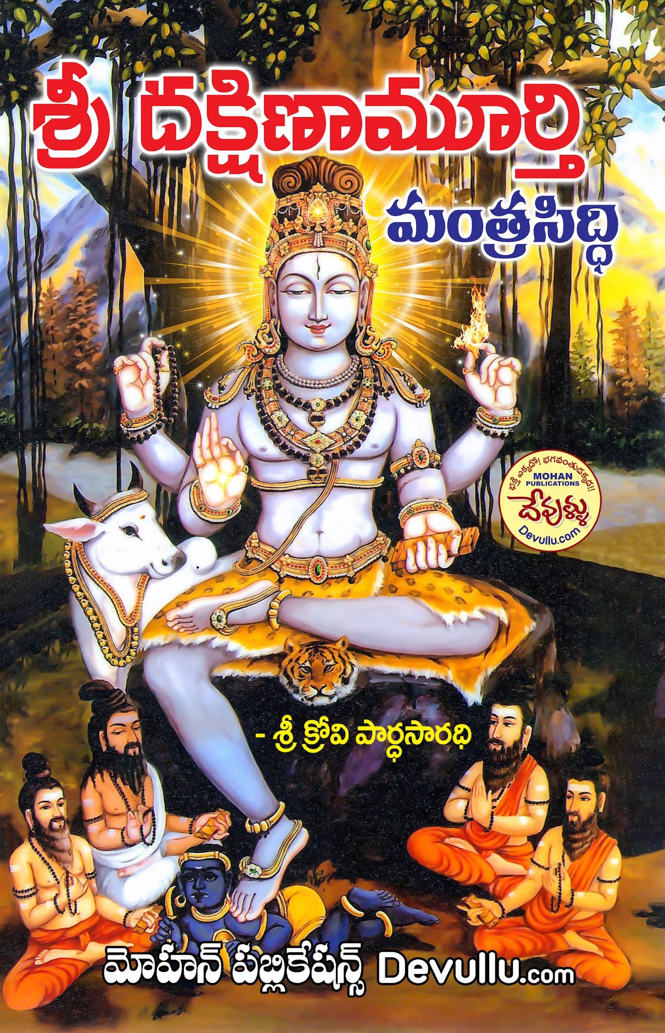 Sri Dakshinamurthy Mantra Siddhi   శ్రీ దక్షిణామూర్తి మంత్ర సిద్ధి   mantra tantra yantra books in telugu