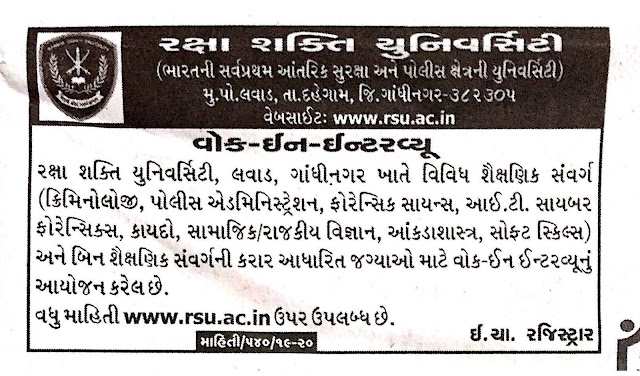 Raksha Shakti University Recruitment for Various Teaching & Non Teaching Posts 2019