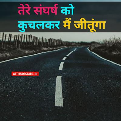 whatsapp attitude status hindi