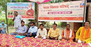 भारत विकास परिषद ने गोष्ठी का किया आयोजन  | #NayaSaberaNetwork