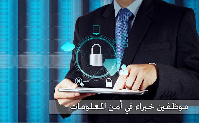 موظفين خبراء في أمن المعلومات