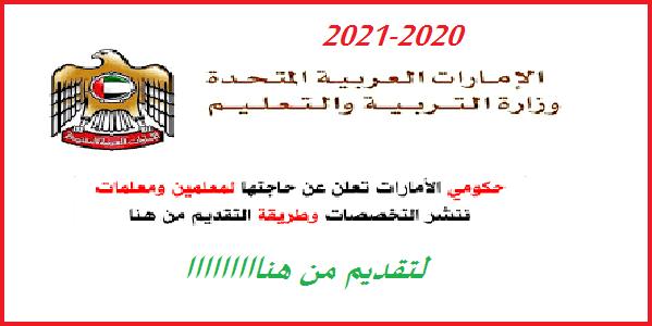 عاجل| وظائف وزارة التربية والتعليم في الإمارات محدث باستمرار 2020
