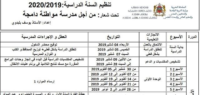 تنظيم السنة الدراسية 2019-2020