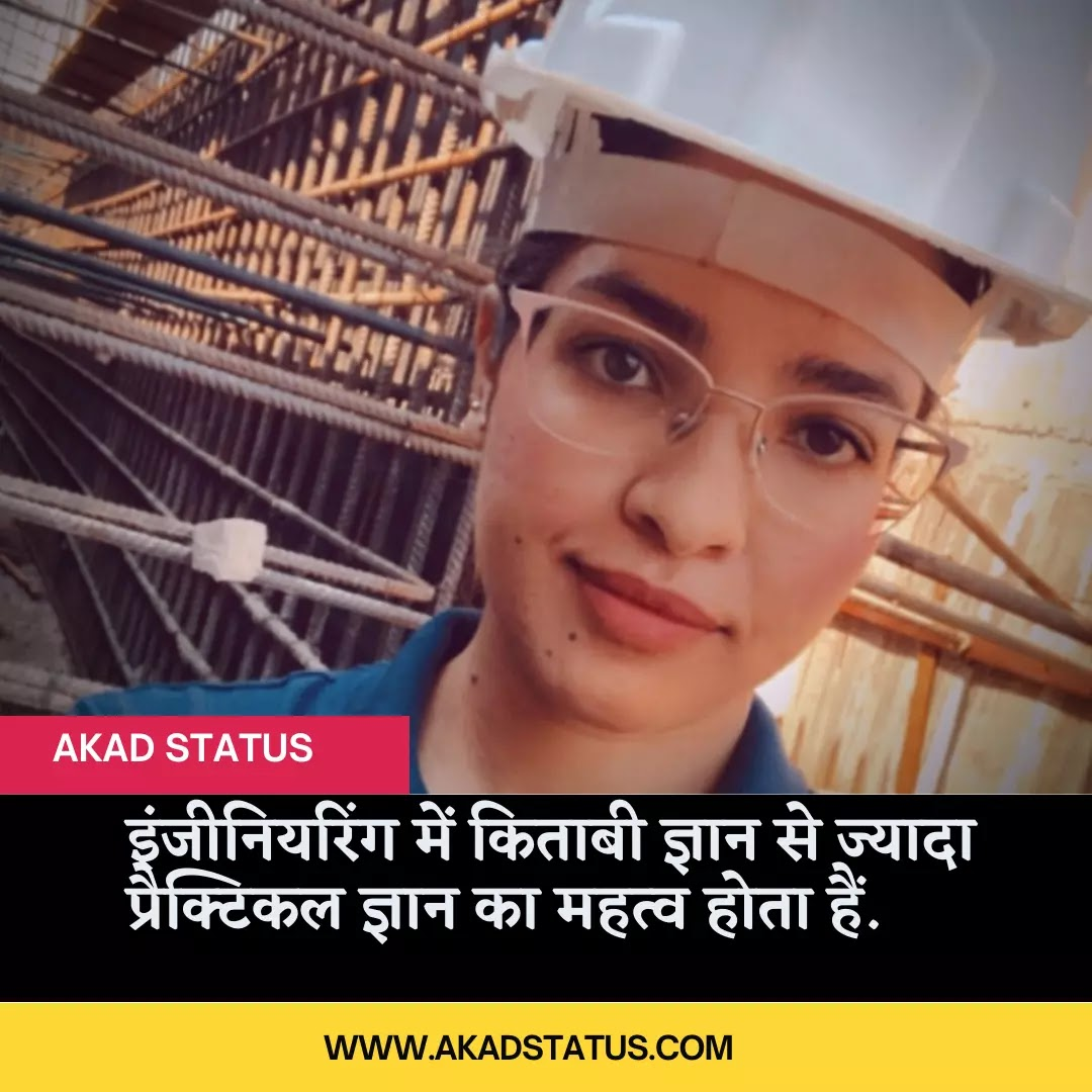 Engineering day shayari pic, engineering day quotes, engineering day images