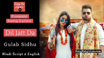 dil-jatt-da-lyrics-gulab-sidhu