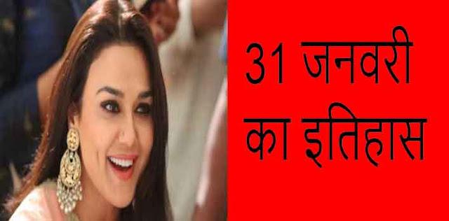 आज ही भारतीय अभिनेत्री प्रीति जिंटा का जन्म हुआ