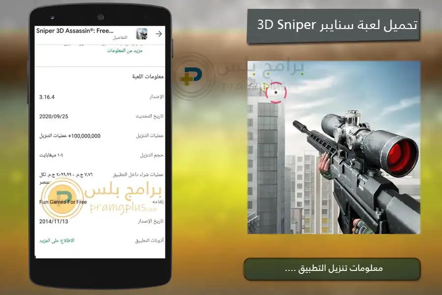 معلومات تنزيل Sniper 3D Assassin