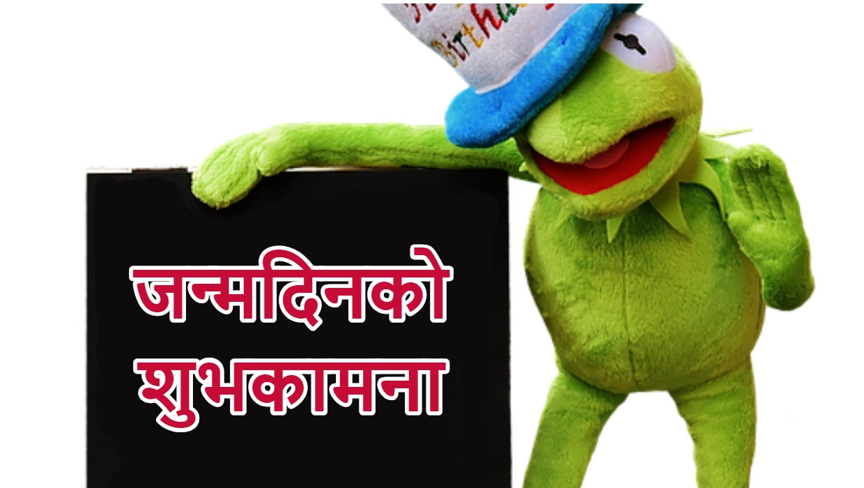 How to say happy birthday in nepali