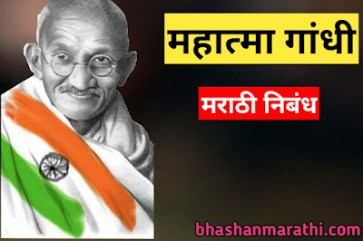 mahatma gandhi marathi nibandh mahatma gandhi essay in marathi  महात्मा गांधी पर मराठी निबंध