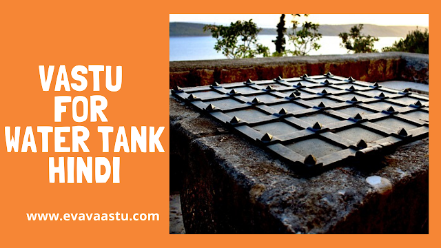 Vastu for Water Tank Hindi