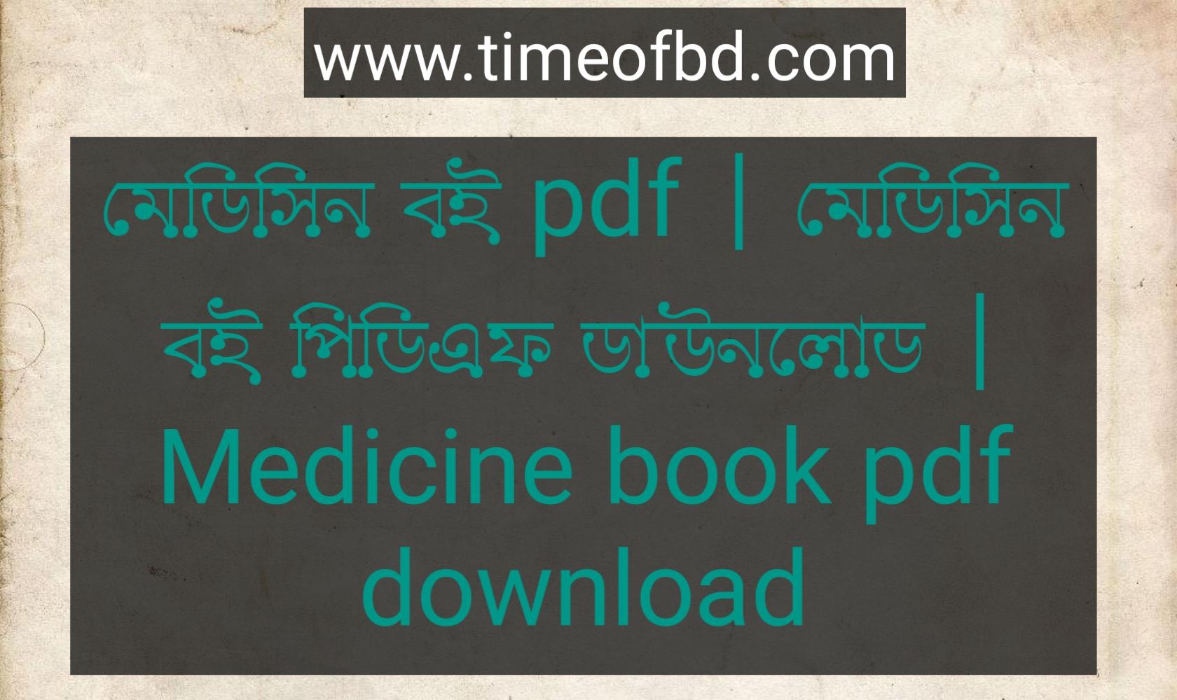 মেডিসিন বই pdf, মেডিসিন বই পিডিএফ ডাউনলোড, মেডিসিন বই পিডিএফ, মেডিসিন বই pdf download,