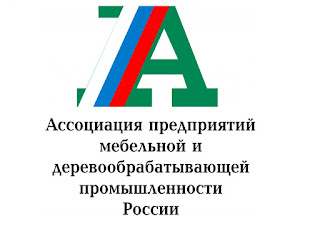 АМДПР изложила властям меры поддержки мебельных компаний и деревообработчиков