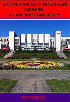 Алексей Султанов Репетитор английского языка Деловой английский  Контрольные работы по английскому языку МГИМО