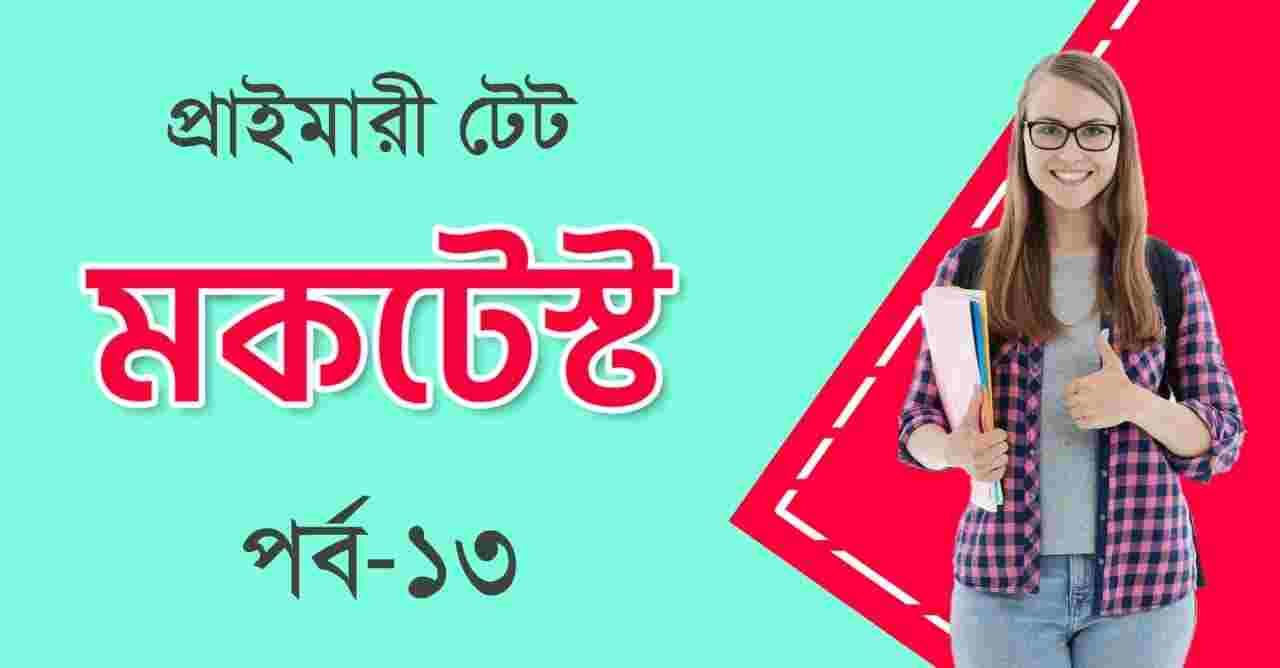 Primary TET Mocktest in Bengali Part-13