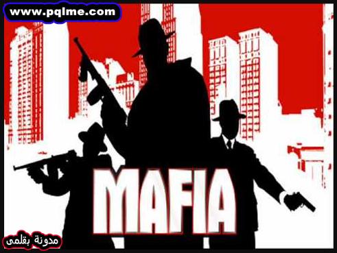 تنزيل لعبة مافيا Mafia للكمبيوتر