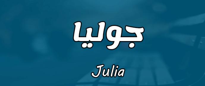 معنى أسم جوليا وأصل هذا الأسم 2019