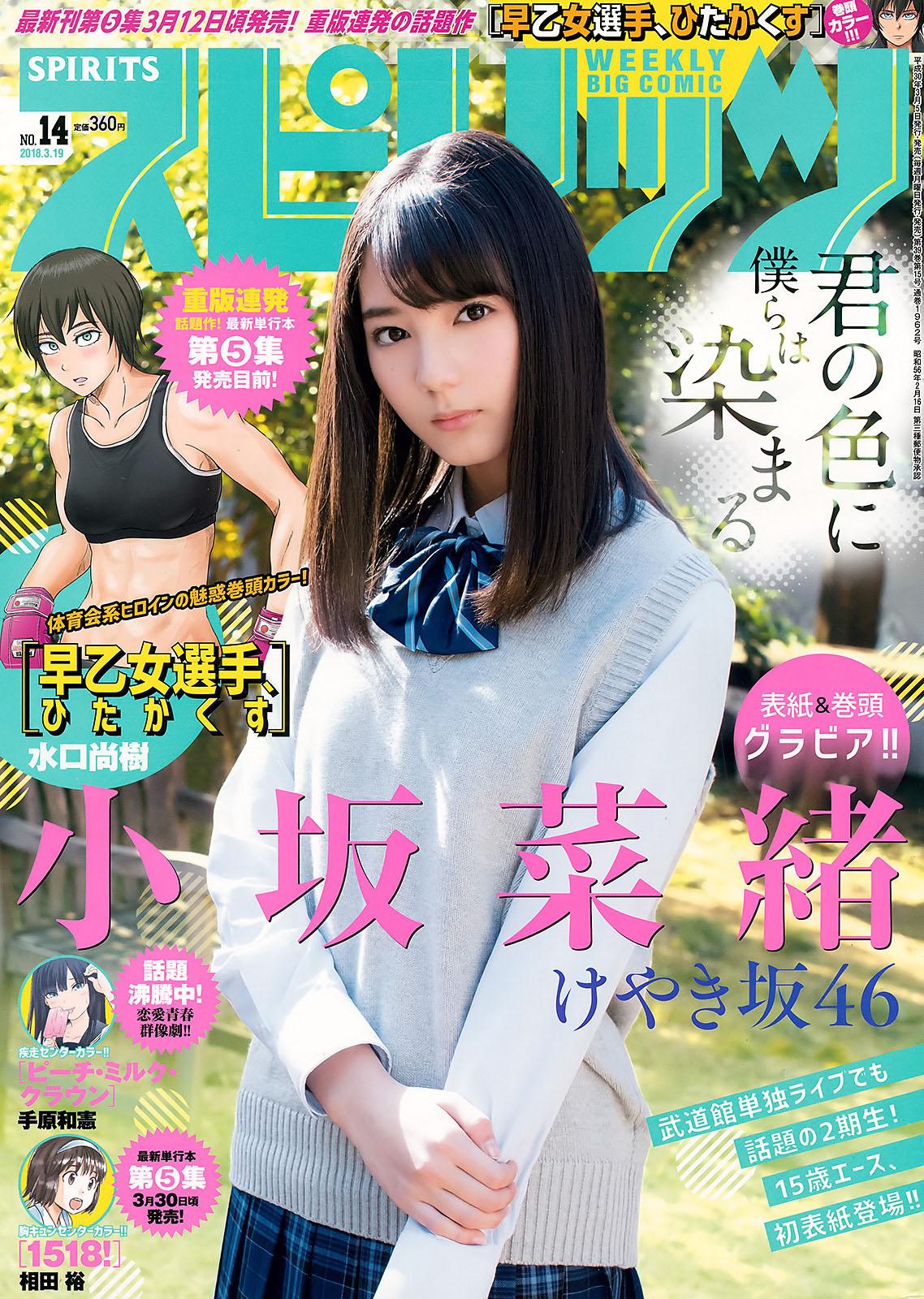 Kosaka Nao 小坂菜緒, Big Comic Spirits 2018 No.14 (週刊スピリッツ 2018年14号)