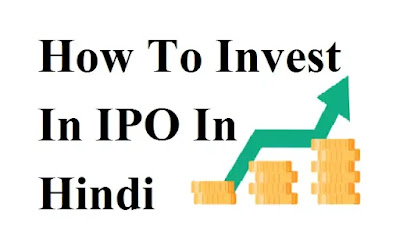 How To Invest In IPO In Hindi