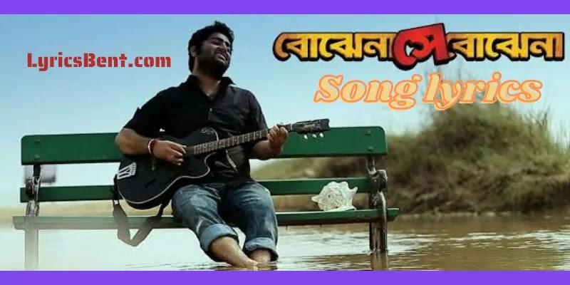 Bojhena Shey Bojhena song lyrics