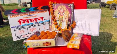 Milan Bhojpuri Movie