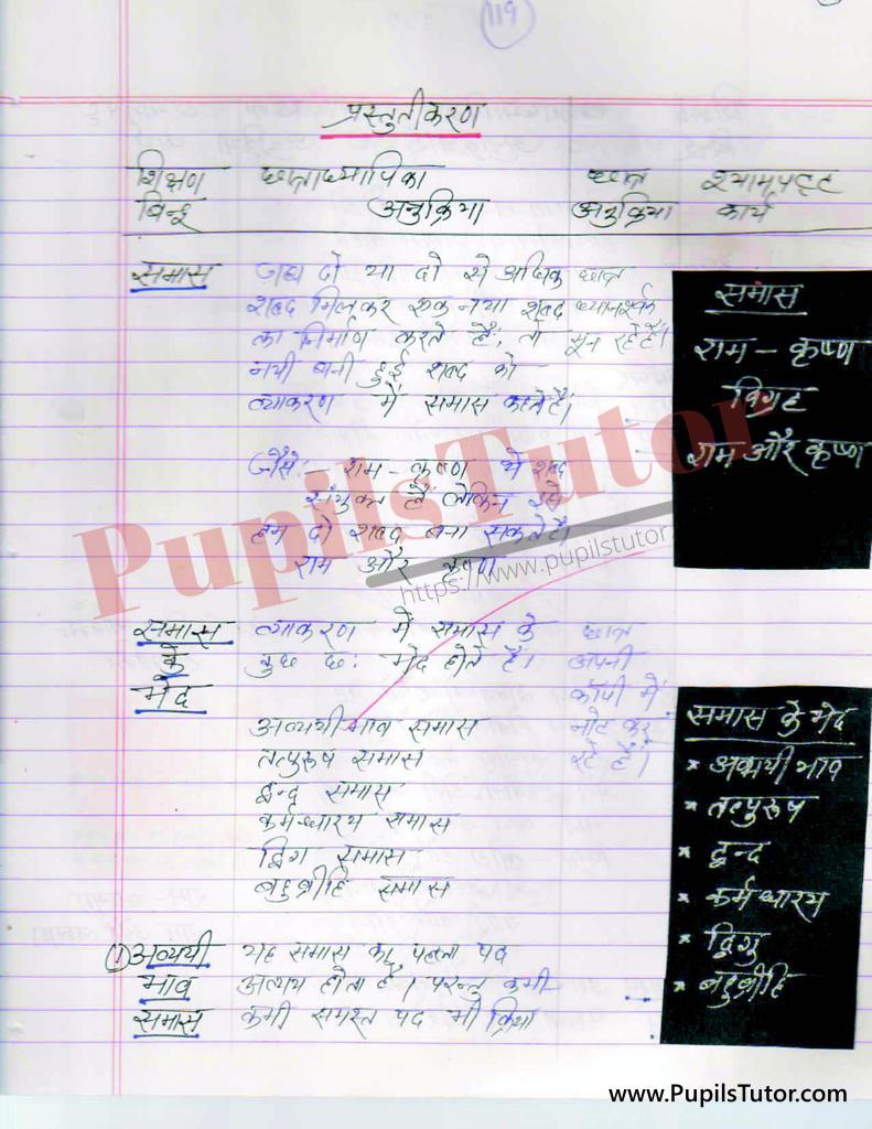 Hindi ki Mega Teaching Aur Real School Teaching and Practice Path Yojana on Samas kaksha 6 se 12 tak  k liye