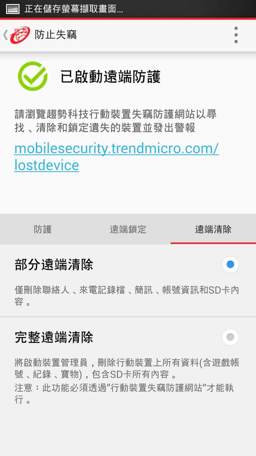 簡訊詐騙中毒怎麼辦?趨勢科技安全達人手機防騙防毒App