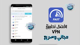 افضل برامج VPN مجانية