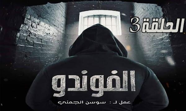 Ibn Kholdoun Episode 02