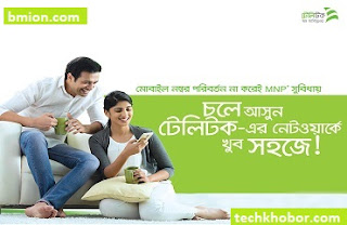 Teletalk-Sagotom-MNP-Offer-47Paisa-1GB-30Days-45Tk