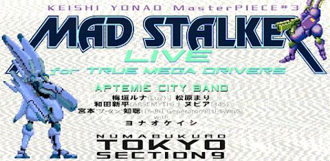 メガドライブ版 マッドストーカー フルメタルフォース 〜リリース記念イベント