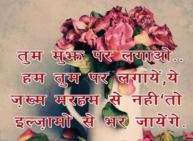 BEST sad fb whatsapp status in hindi languages