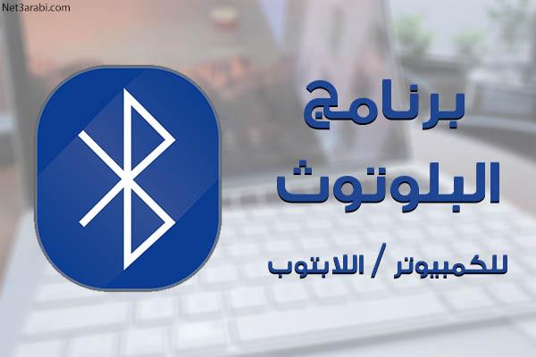 تحميل برنامج بلوتوث للكمبيوتر لويندوز 7 و 8 و 10 Bluetooth