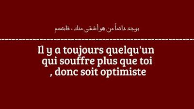 حكمة اليوم بالفرنسية
