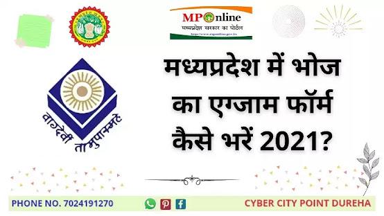 MP Bhoj Exam Form Kaise bhare 2021