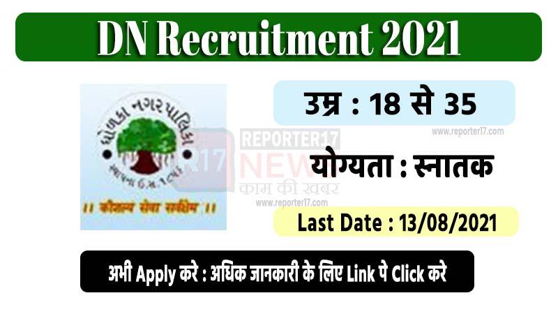 Dholka Nagarpalika Recruitment 2021